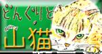 Donguri250_2